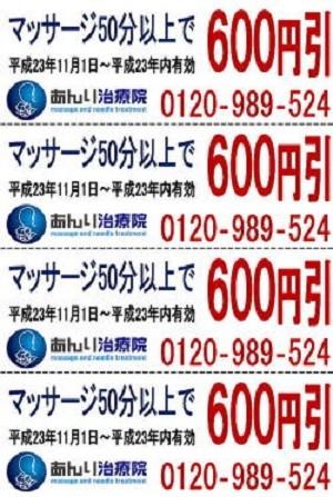 オープン記念600円引きクーポン