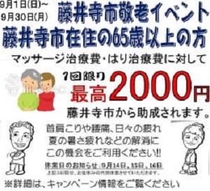 藤井寺市の鍼灸マッサージ電気治療費の扶助