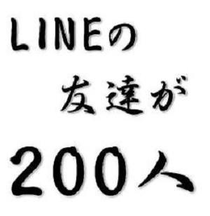 LINE友達200人突破記念抽選会
