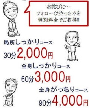 mixi & Twitterフォロアー様限定招待