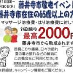 平成25年藤井寺市の鍼灸マッサージ電気治療費の扶助