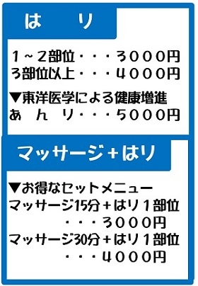 鍼⇒1~2部位3000円、3部位以上4000円、健康増進あんりコース5000円