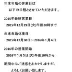 2015年の年末年始休業美のお知らせ