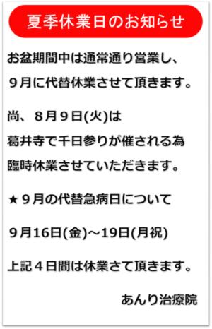 2016年の夏季休業日のお知らせ