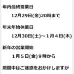 2017-2018 年末年始休業日のお知らせ